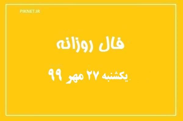 فال روزانه یکشنبه 27 مهر 99 + فال حافظ آنلاین و فال امروز 99/7/27