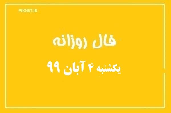 فال روزانه یکشنبه 4 آبان 99 + فال حافظ آنلاین با تعبیر دقیق