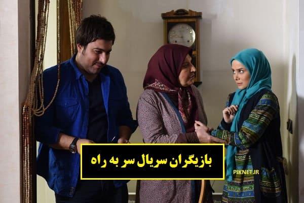 اسامی بازیگران سریال سر به راه + خلاصه داستان و تصاویر