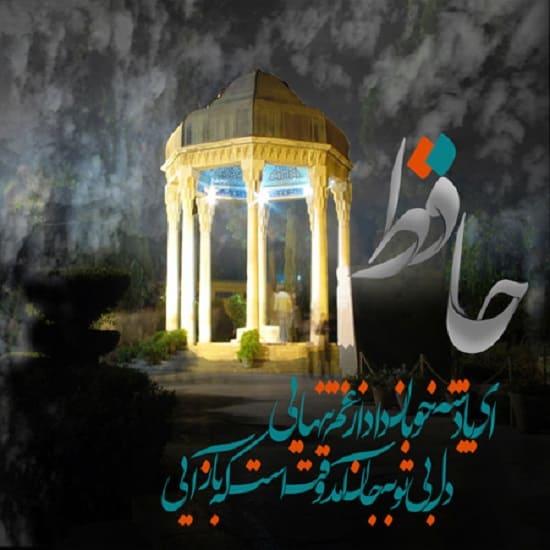 اس ام اس بزرگداشت حافظ