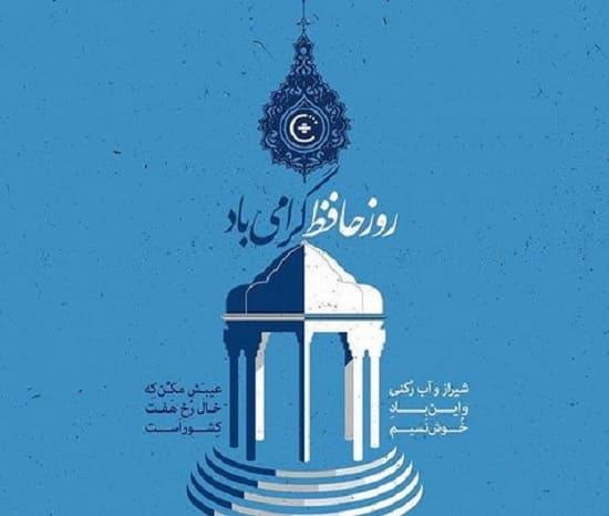 عکس پروفایل روز بزرگداشت حافظ شیرازی