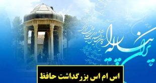 اس ام اس و متن روز بزرگداشت حافظ شیرازی | عکس پروفایل روز بزرگداشت حافظ