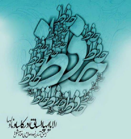 اس ام اس و متن روز بزرگداشت حافظ شیرازی