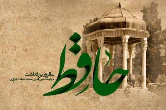 اس ام اس روز بزرگداشت حافظ