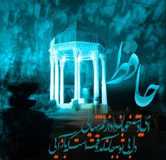 عکس پروفایل روز بزرگداشت حافظ