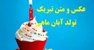 اس ام اس و متن تبریک تولد آبان ماهی | عکس پروفایل برای متولدین آبان ماه
