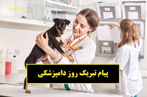 اس ام اس و پیام تبریک روز دامپزشکی | متن تبریک روز دامپزشک