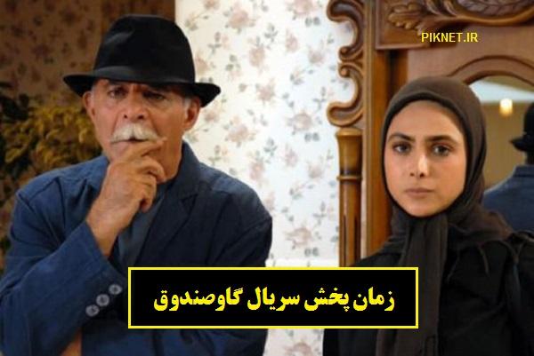 زمان و ساعت پخش تکرار سریال گاوصندوق از شبکه آی فیلم