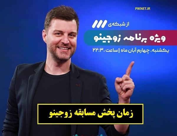 زمان و ساعت پخش مسابقه زوجینو از شبکه سه