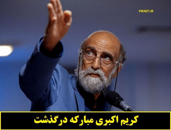 کریم اکبری مبارکه بازیگر سریال بچه مهندس درگذشت + علت فوت و بیوگرافی