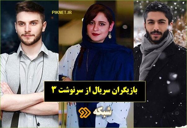 اسامی بازیگران سریال از سرنوشت 3 فصل سوم + خلاصه داستان