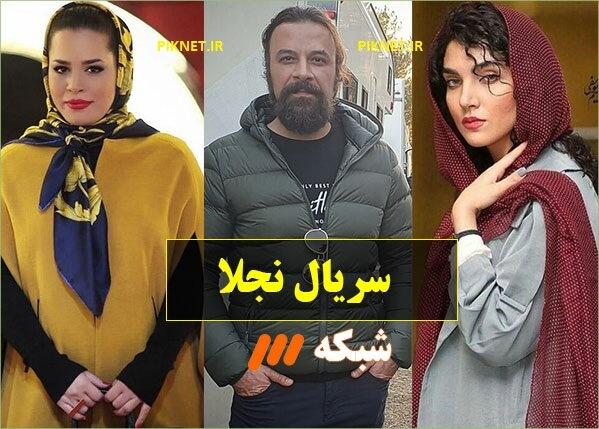 سریال نجلا | اسامی بازیگران و داستان سریال نجلا + تصاویر