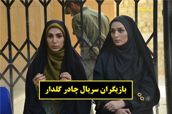 اسامی بازیگران سریال چادر گلدار + خلاصه داستان