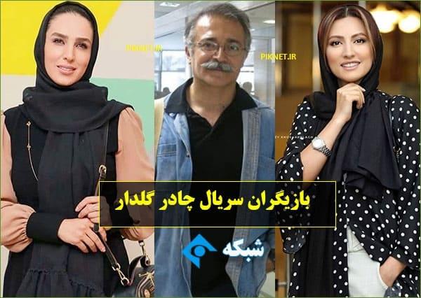 اسامی بازیگران سریال چادر گلدار شبکه یک با عکس و بیوگرافی + داستان
