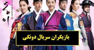 سریال دونگی | داستان و بازیگران سریال افسانه دونگی + عکس