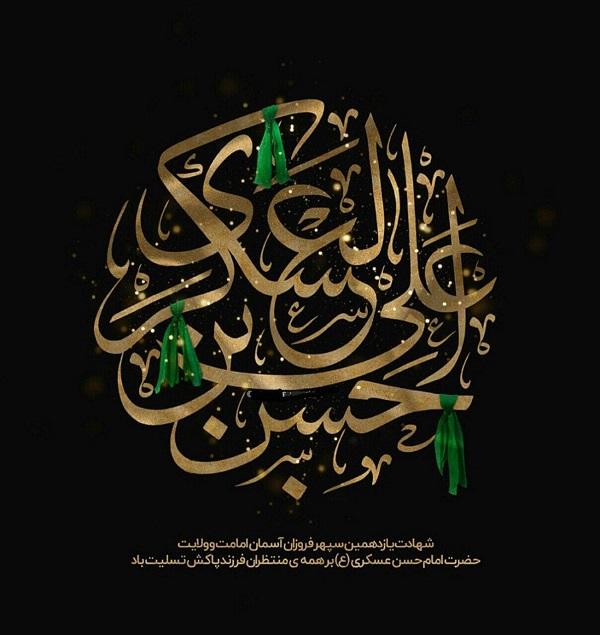 عکس پروفایل تسلیت شهادت امام حسن عسکری (ع)
