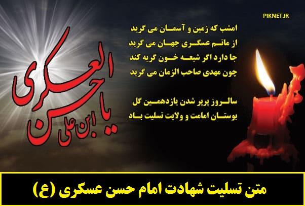 اس ام اس و متن تسلیت شهادت امام حسن عسکری (ع) + عکس پروفایل