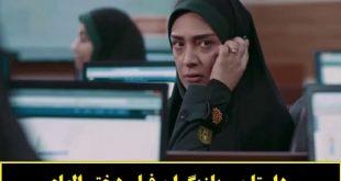 خلاصه داستان و اسامی بازیگران فیلم دختر الهام + تیزر