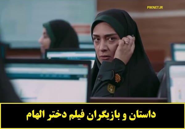 فیلم دختر الهام | خلاصه داستان و اسامی بازیگران فیلم دختر الهام + تیزر