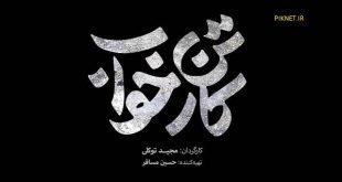 اسامی بازیگران و خلاصه داستان فیلم کارتن خواب + تصاویر