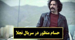 بیوگرافی حسام منظور بازیگر نقش عبد در سریال نجلا