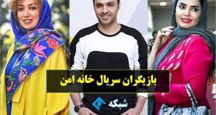 اسامی بازیگران سریال خانه امن + خلاصه داستان و تصاویر