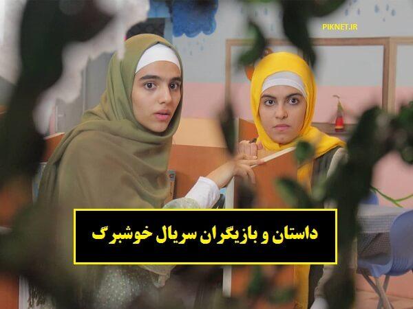سریال خوشبرگ | داستان و بازیگران سریال خوشبرگ