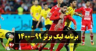 برنامه بازیهای لیگ برتر فوتبال 99-1400 + تاریخ و ساعت بازی ها