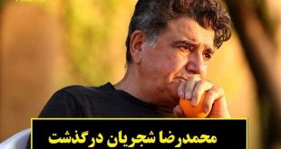 محمدرضا شجریان درگذشت + علت فوت و بیوگرافی