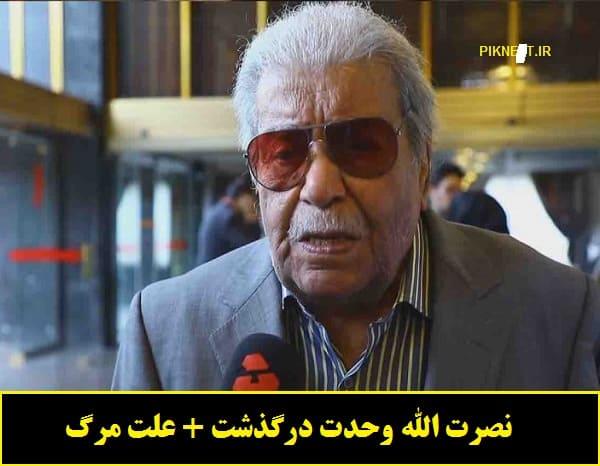 نصرت الله وحدت درگذشت + علت مرگ و بیوگرافی