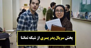 زمان و ساعت پخش تکرار سریال پدر پسری از شبکه تماشا