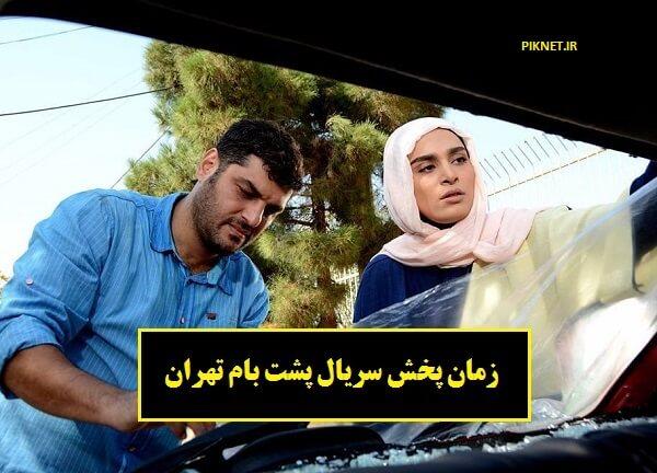 زمان و ساعت پخش تکرار سریال پشت بام تهران از شبکه آی فیلم