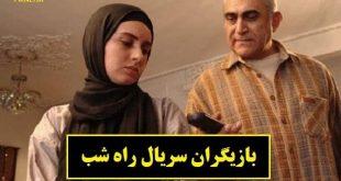 خلاصه داستان و اسامی بازیگران سریال راه شب + تصاویر