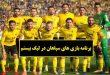 برنامه بازی های تیم فوتبال سپاهان در لیگ بیستم فصل 1399-1400