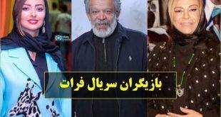سریال فرات | معرفی تمام بازیگران و داستان سریال فرات