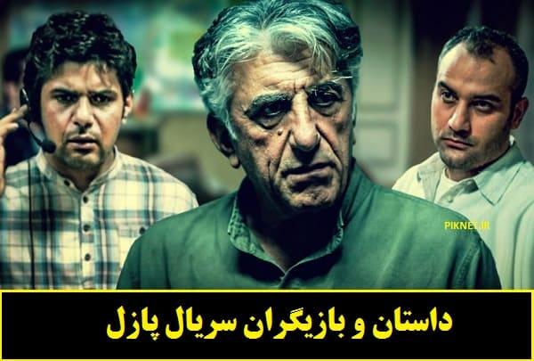 سریال پازل | اسامی بازیگران و خلاصه داستان سریال پازل