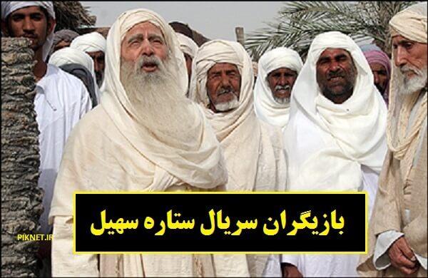 اسامی بازیگران و خلاصه داستان سریال ستاره سهیل + تصاویر