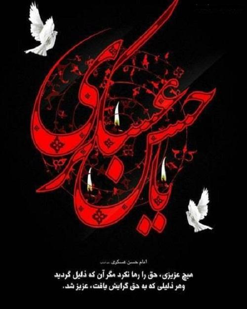 عکس نوشته شهادت امام حسن عسکری (ع)
