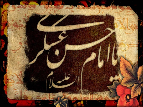 عکس پروفایل ویژه شهادت امام حسن عسکری (ع)