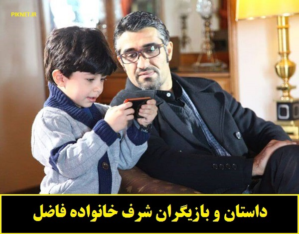 اسامی بازیگران فیلم شرف خانواده فاضل + داستان و تصاویر