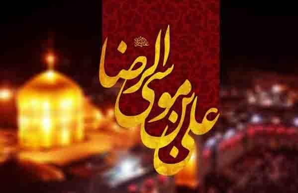 عکس پروفایل و اس ام اس تسلیت شهادت امام رضا (ع)