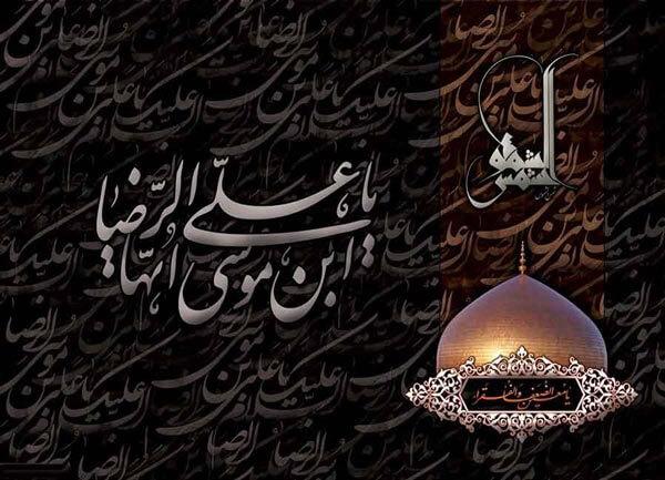 اس ام اس شهادت امام رضا (ع)