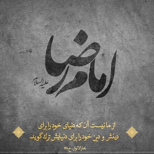 عکس پروفایل و اس ام اس شهادت امام رضا (ع)