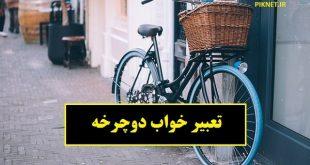 تعبیر خواب دوچرخه | معنی دیدن دوچرخه سواری در خواب