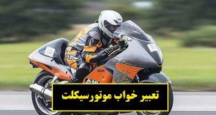 تعبیر خواب موتور سواری و معنی دیدن موتورسیکلت در خواب چیست؟
