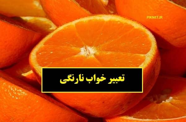تعبیر خواب نارنگی و معنی دیدن نارنگی در خواب چیست؟