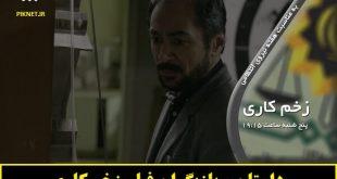 فیلم زخم کاری | اسامی بازیگران و داستان فیلم زخم کاری