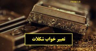 دیدن شکلات در خواب چه تعبیری دارد؟ | تعبیر خواب شکلات