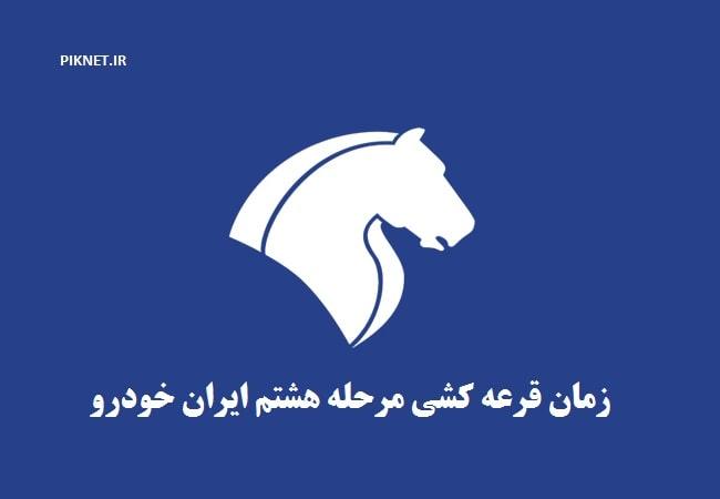 زمان قرعه کشی مرحله هشتم ایران خودرو