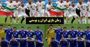 زمان بازی دوستانه تیم ملی فوتبال ایران و بوسنی